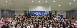 第8回 世界手技療法会議 ICoC 2018(2018年)