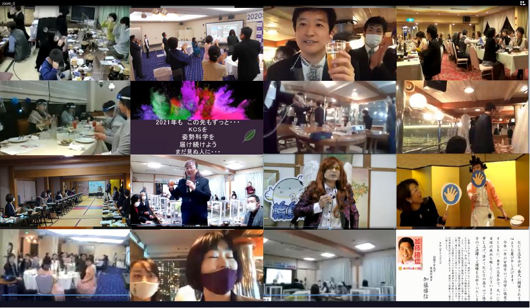 KCS忘年会(2020年)