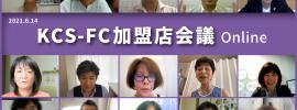 加盟店会議(2021年06月)